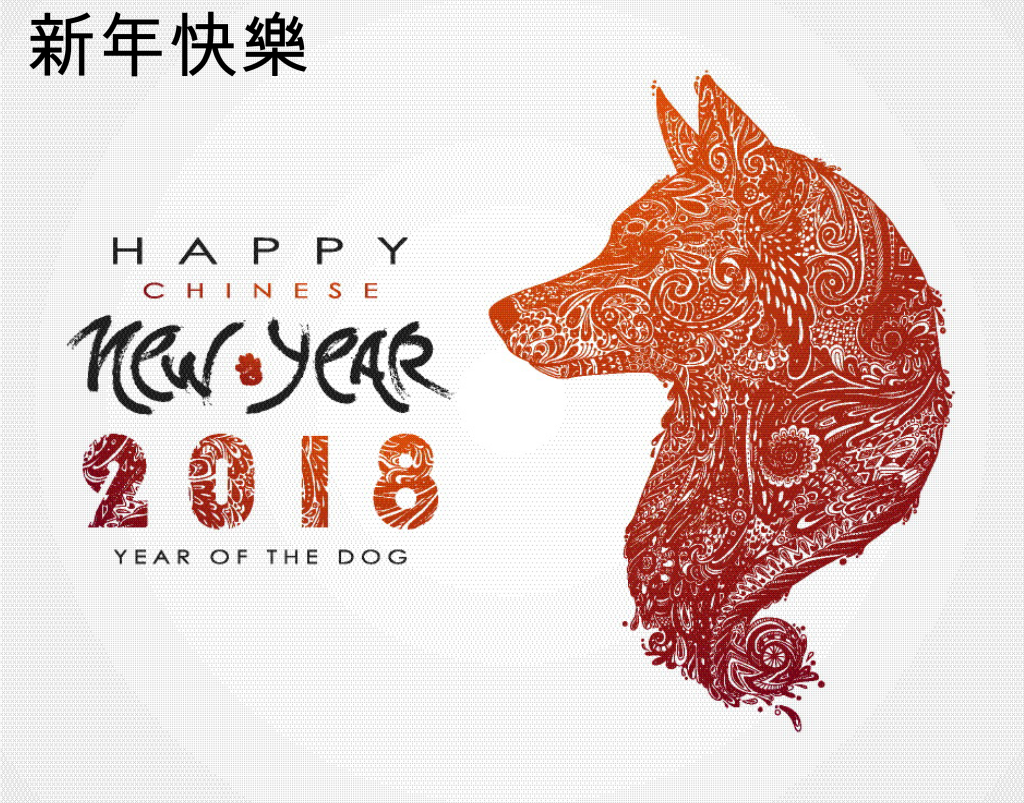 Year of the Dog image for client email